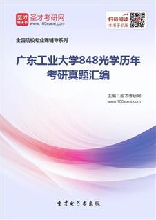 广东工业大学《848光学》历年考研真题汇编