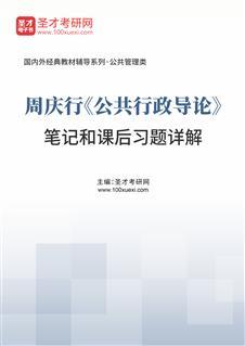 周庆行《公共行政导论》笔记和课后习题详解