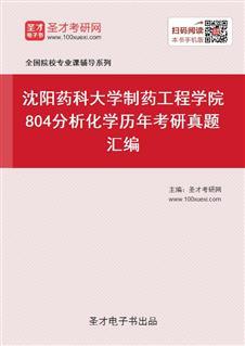 沈阳药科大学制药工程学院《804分析化学》历年考研真题汇编