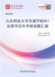 山东科技大学交通学院857运筹学历年考研真题汇编