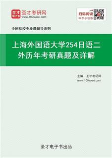 上海外国语大学《254日语二外》历年考研真题及详解