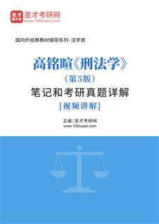 高铭暄《刑法学》(第5版)笔记和考研真题详解[视频讲解]