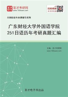 广东财经大学外国语学院《251日语》历年考研真题汇编