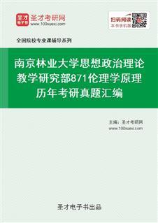 南京林业大学思想政治理论教学研究部《871伦理学原理》历年考研真题汇编
