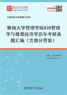 暨南大学管理学院《828管理学与微观经济学》历年考研真题汇编(含部分答案)