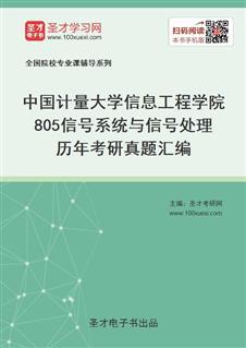 中国计量大学信息工程学院《805信号系统与信号处理》历年考研真题汇编