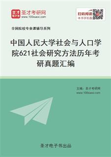 中国人民大学社会与人口学院《621社会研究方法》历年考研真题汇编