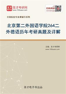 北京第二外国语学院《264二外德语》历年考研真题及详解