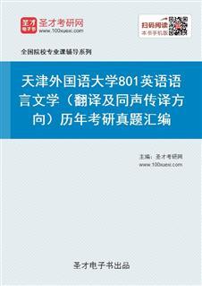 天津外国语大学801英语语言文学(翻译及同声传译方向)历年考研真题汇编