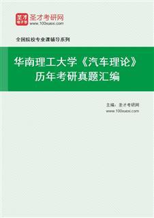华南理工大学812汽车理论历年考研真题汇编