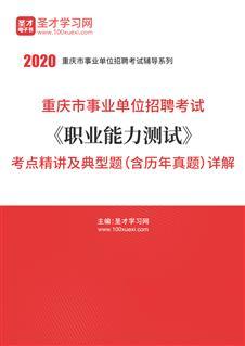 2017年重庆市事业单位招聘考试《职业能力测试》考点精讲及典型题(含历年真题)详解