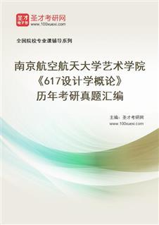 南京航空航天大学艺术学院《617设计学概论》历年考研真题汇编