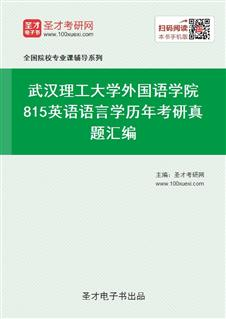 武汉理工大学外国语学院《815英语语言学》历年考研真题汇编