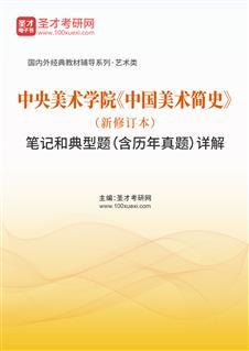 中央美术学院《中国美术简史》(新修订本)笔记和典型题(含历年威廉希尔|体育投注)详解