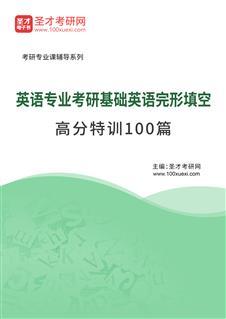 2020年英语专业考研基础英语完形填空高分特训100篇