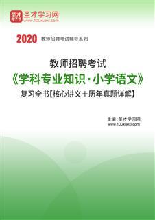 2020年教师招聘考试《学科专业知识·小学语文》复习全书【核心讲义+历年真题详解】