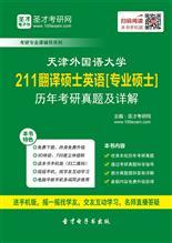 天津外国语大学211翻译硕士英语[专业硕士]历年考研真题及详解