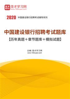 2020年中国建设银行招聘考试题库【历年真题+章节题库+模拟试题】