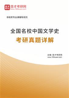全国名校中国文学史考研真题及详解(含北师、中传等)