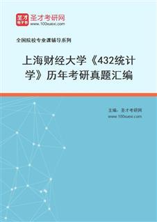 上海财经大学《432统计学》历年考研真题汇编