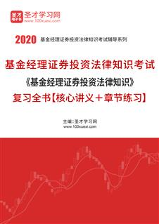 2020年基金经理证券投资法律知识考试《基金经理证券投资法律知识》复习全书【核心讲义+章节练习】