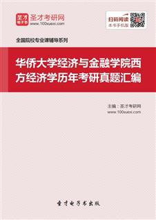 华侨大学经济与金融学院西方经济学历年考研真题汇编