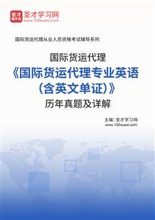 2020年国际货运代理《国际货运代理专业英语(含英文单证)》历年真题及详解