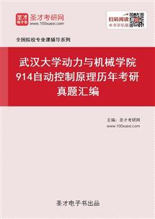 武汉大学动力与机械学院《914自动控制原理》历年考研真题汇编