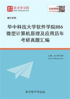华中科技大学软件学院《886微型计算机原理及应用》历年考研真题汇编