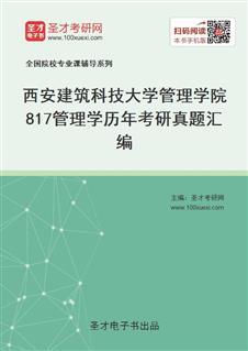 西安建筑科技大学管理学院817管理学历年考研真题汇编