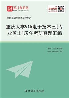 重庆大学《915电子技术三》[专业硕士]历年考研真题汇编