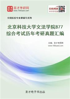 北京科技大学文法学院877综合考试历年考研真题汇编