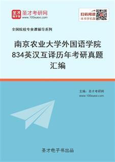 南京农业大学外国语学院《834英汉互译》历年考研真题汇编