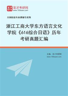 浙江工商大学东方语言文化学院《616综合日语》历年考研真题汇编