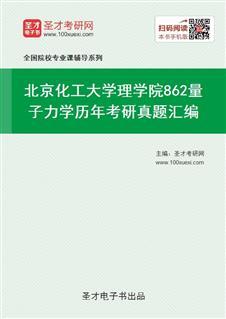 北京化工大学理学院《862量子力学》历年考研真题汇编