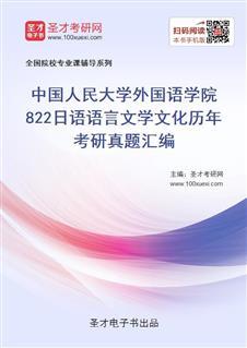 中国人民大学外国语学院《822日语语言文学文化》历年考研真题汇编