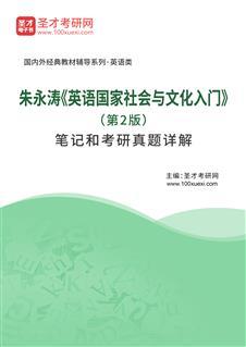 朱永涛《英语国家社会与文化入门》(第2版)笔记和考研真题详解