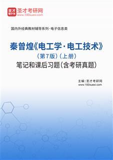 秦曾煌《电工学·电工技术》(第7版)(上册)笔记和课后习题(含考研真题)