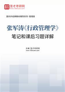 张军涛《行政管理学》笔记和课后习题详解