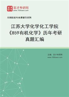 江苏大学化学化工学院《859有机化学》历年考研真题汇编