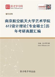 南京航空航天大学艺术学院612设计理论[专业硕士]历年考研真题汇编
