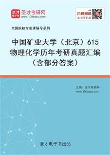 中国矿业大学(北京)615物理化学历年考研真题汇编(含部分答案)