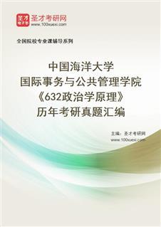 中国海洋大学国际事务与公共管理学院《632政治学原理》历年考研真题汇编