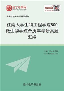 江南大学生物工程学院《800微生物学综合》历年考研真题汇编