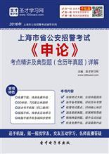 2018年上海市公安招警考试《申论》考点精讲及典型题(含历年真题)详解