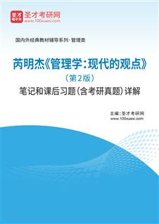 芮明杰《管理学:现代的观点》(第2版)笔记和课后习题(含考研真题)详解