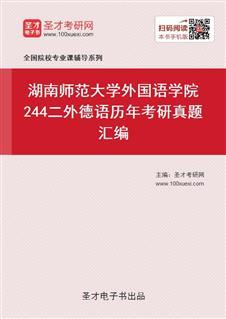 湖南师范大学外国语学院《244二外德语》历年考研真题汇编