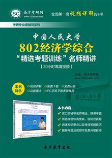 """中国人民大学《802经济学综合》""""精选考题训练""""名师精讲【20小时高清视频】"""