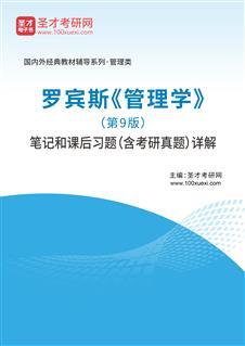 罗宾斯《管理学》(第9版)笔记和课后习题(含考研威廉希尔|体育投注)详解