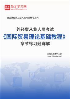 2020年外经贸从业人员考试《国际贸易理论基础教程》章节练习题详解